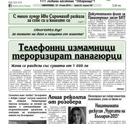 Новият брой на панагюрския вестник