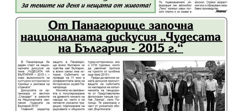 """НОВИЯТ БРОЙ НА ВЕСТНИК """"ОБОРИЩЕ"""""""