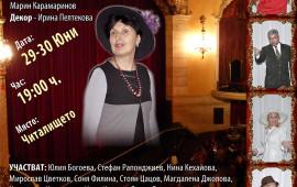 Plakat_Svekarvata_new