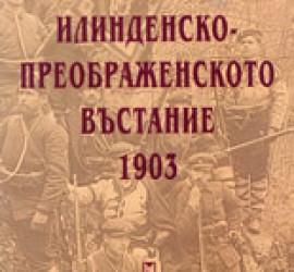 За пръв път учени от Македония и България заедно честват годишнина от Илинденско-Преображенското въстание