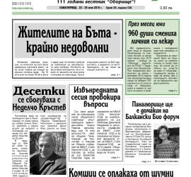 """Събитията, хората, проблемите им…в новия брой на """"Оборище"""""""