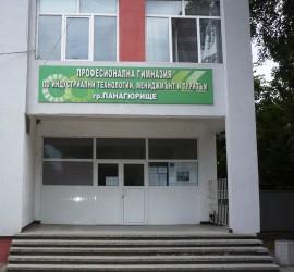 ПГИТМТ ще отбележи 10-годишнината от обединението на трите професионални гимназии в Панагюрище