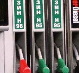 Бензинът и дизелът поевтиняват