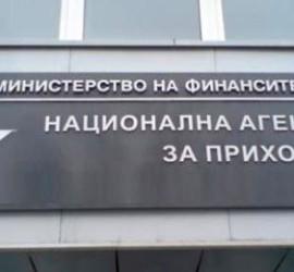 НАП стартира телефонна кампания към длъжници