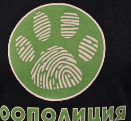 """Двама униформени в панагюрската полиция изпълняват дейност в направление """"Зоополиция"""""""
