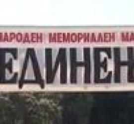 """Панагюрското участие в мемориалния маратон """"Съединение"""""""