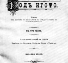 """Най-четеният български роман  """"Под игото"""" е бил издаден първо на английски"""
