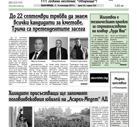 """За събитията в Панагюрище в новия брой на """"Оборище"""""""