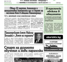 """Новият брой на """"Оборище"""""""