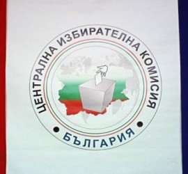 ЦИК назначи Районната избирателна комисия в Пазарджик