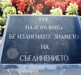 Панагюрище отбелязва 130 години от обявяването на Съединението
