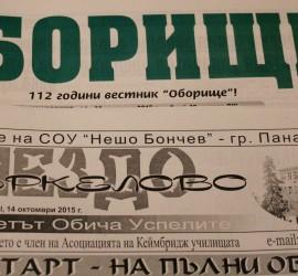 """Тази седмица: вестникът на Панагюрище плюс вестника на СОУ """"Нешо Бончев"""""""