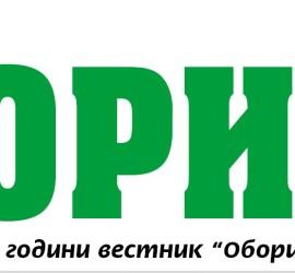 """Честит 112-ти рожден ден на вестник """"Оборище""""!"""