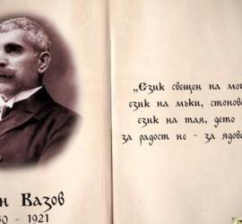 През 1897 година Иван Вазов е назначен за министър на образованието