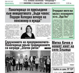 """Социалните теми на фокус в новия брой на вестник """"ОБОРИЩЕ"""""""