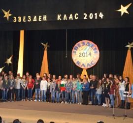 """Около 250 талантливи деца от община Панагюрище ще станат част от """"Звезден клас`2015"""""""
