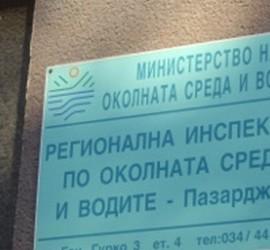 Контролни проверки и в Панагюрище извършиха от РИОСВ-Пазарджик