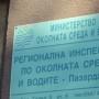 13 проверки на РИОСВ-Пазарджик, свързани с контрол на качеството на атмосферния въздух