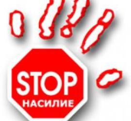 """Проект """"Да живеем без домашно насилие!"""" на територията на област Пазарджик"""