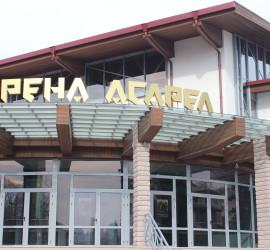 """Спортните събития в зала """"Арена-Асарел"""" през  октомври"""