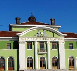 Приеха отчетите за дейността на читалищата в община Панагюрище за 2019 година