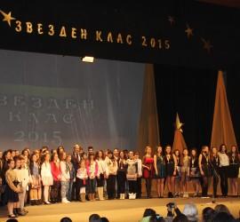 Звезден клас ' 2015