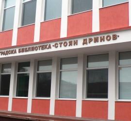 """Отбелязваме 50 години от откриване на новата сграда на Общинска библиотека """"Стоян Дринов"""""""