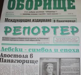 """Тази седмица: с """"Оборище"""" четете и """"Репортер"""""""