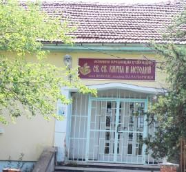Предлагат изграждането на социален дом на мястото на закритото училище в село Левски