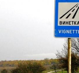 Предлагат седем пътни участъка в Пазарджишко да бъдат освободени от винетки