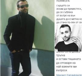 """Михаил Караиванов: """"За мен поезията е  естествено продължение на любовта ми към музиката"""""""