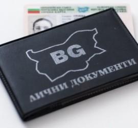 От МВР напомнят: Удълженият 6-месечен срок на валидност на българските лични документи важи само на територията на България