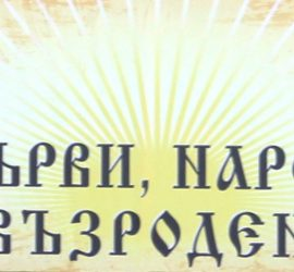 """И през тази година присъждат почетните отличия """"Учител на годината"""", """"Творец на годината и """"Творец на Панагюрище"""". Община Панагюрище приема номинации"""