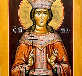 Почитаме Св. мъченица Ирина