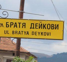 Дариха общински имот в полза на Министерството на здравеопазването