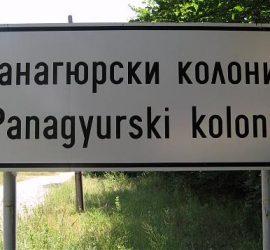 Прехвърляне на средства иска кметът на с. Панагюрски колонии Петко Стоев