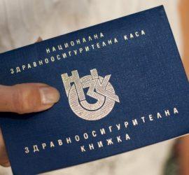 Въведена е такса за регистрация на здравна книжка, уведомява РЗИ