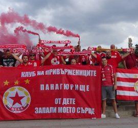 Клубът на привържениците на ЦСКА Панагюрище организира посещение на мача Левски-ЦСКА