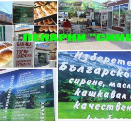 """Пекарни """"СИНБА"""" с нов обект и още повече вкусни предложения"""