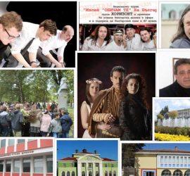 Изключително богат културен календар през октомври в Панагюрище