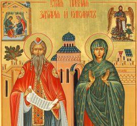 Църквата почита деня на св. пророк Захарий и света Елисавета