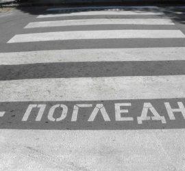 """Акция """"Погледни"""" стартира Областната комисия по безопасност на движението по пътищата в област Пазарджик"""