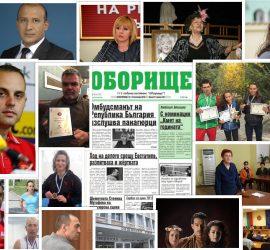 """Лицата и събитията в новия брой на вестник """"Оборище"""""""