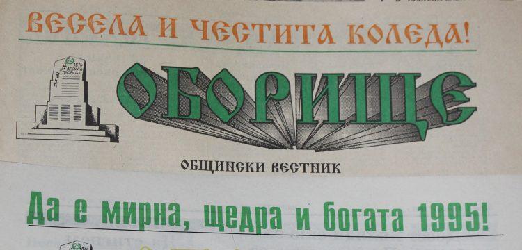 """113 години вестник """"Оборище"""""""