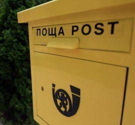"""Правителството възложи на """"Български пощи"""" ЕАД да извършва услуга по разпространение на периодични печатни издания за срок от 10 години"""