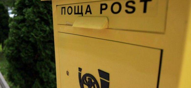Световен ден на пощата