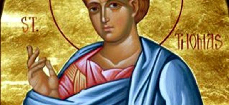 Днес почитаме Свети апостол Тома