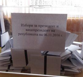 Според неофициални данни от протоколите 4 123 избиратели в община Панагюрище са подкрепили кандидатурата на генерал Румен Радев за президент на Република България