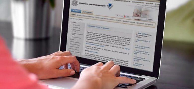 Възможно забавяне при обработването на данни, подадени през е-услуги на НАП