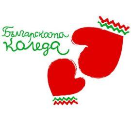 """Започна 18-ата кампания """"Българската Коледа"""", която ще е посветена на децата с хронични заболявания"""
